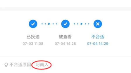 女子因河南人身份求职被拒后起诉:登报道歉 赔6万