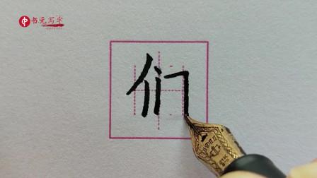 """学习永无止境,钢笔字书法入门教程,今天来写""""们"""""""