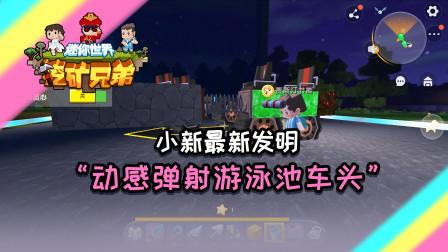 """迷你世界挖矿兄弟305:小新最新发明""""动感弹射游泳池车头"""""""