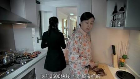 蜗居:保姆买菜缺斤少两,还要太太涨工资,太太下秒让她没脸再讲