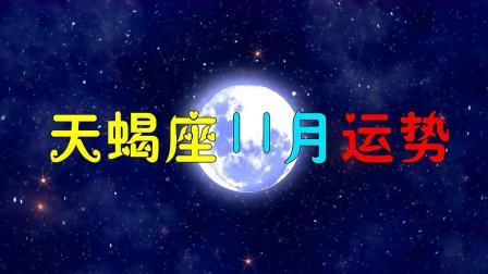 """天蝎座11月星座运势""""好炸了"""":运势终于回升,爱情事业双丰收!"""