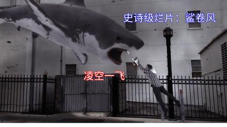 总评论达到20亿,平均每秒20万评论,慕名看完史诗级烂片《鲨卷风》