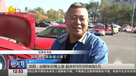 说天下 2019 沈阳:出租车价格上涨 起步价9元500米加1元