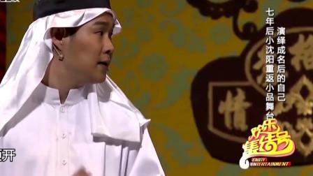 欢乐集结号:小品《不差钱2》小沈阳开饭店服务员跟厨子跑了,不要好笑了