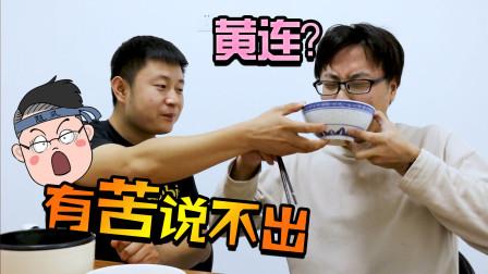 """明日之后厨神vlog:""""巨苦""""柚子茶!三郎不听劝,非要偷偷吃!"""