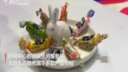 榴莲味、芥末味大白兔奶糖? 来第二届进博会尝尝!