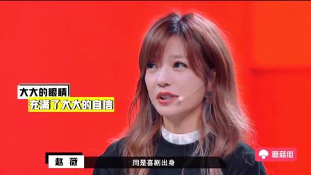 """「演员请就位」喜剧演员金靖被赵薇和郭敬明""""疯抢"""",真天生戏精"""