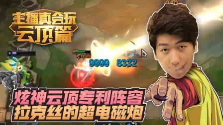 主播真会玩云顶之弈篇11:炫神云顶专利阵容 拉克丝的超电磁炮