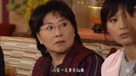 溏心风暴:富太坚持要告莎姨,众人得知后急坏,没想莎姨却很淡定