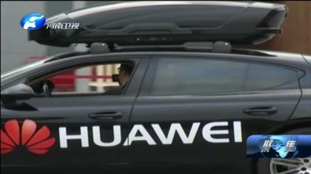 厉害了!华为手机实现操控无人驾驶汽车,现场视频被拍下!