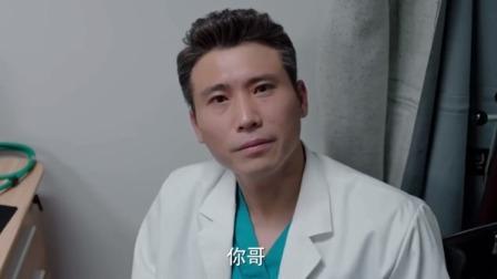 美好生活:男子得病住院,医生在家属面前像个犯错的孩子!