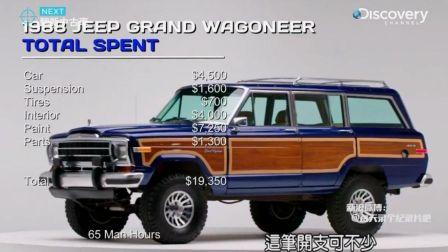 【最新一季开播】翻新中古车 第15季第1集:jeep大瓦格尼(1988)【中字】