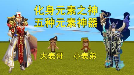 迷你世界:小表弟是元素之神,有五个元素神器,大表哥只能投降!