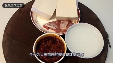 饭店的红烧豆腐怎么做的,你学会了吗?这样做太好吃了