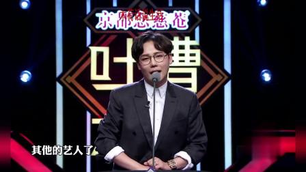 吐槽大会:刘维你还说自己是东北爷们呢,怎么见到王祖蓝就跪了呢