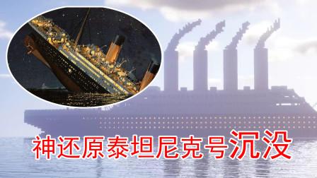 在我的世界还原泰坦尼克号撞冰山的场景 是什么样的体验?