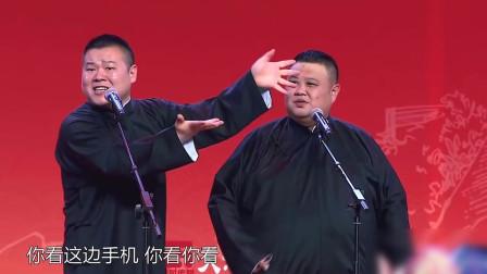 经典相声《学歌曲》片段,岳云鹏倾情献唱,观众都嗨了