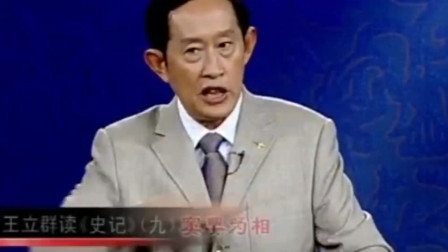 王立群读史记:汉武帝立窦婴为相(上)