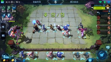 战争艺术:自走棋 刺客加熊猫阵营开局就放技能对手一脸懵逼