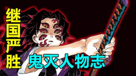 【鬼灭·人物志】第一位堕落成鬼的剑士!拥抱黑暗的上弦之一黑死牟(下)