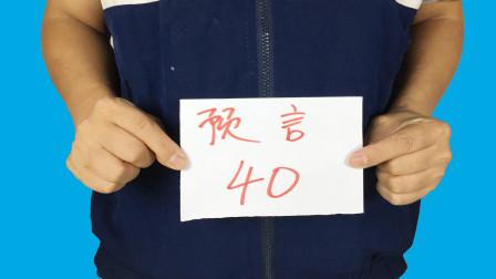 为什么刘谦能准确算出别人心里喜欢的数字?看完揭秘后,都明白了