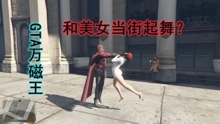 GTA5:万磁王为何和美女当街起舞?