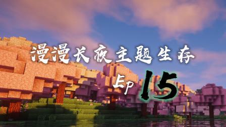 漫漫长夜主题双人生存EP15 城堡村庄铁路通车! 我的世界Minecraft By霜月极冰