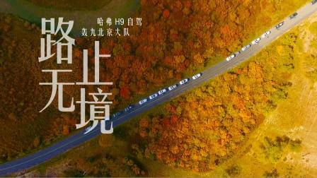 路无止境-中国轰九大队 哈弗H9越野 自驾 轰九大队 天晴航拍 原创