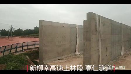 新柳南高速 上林段高仁隧道如此宽敞