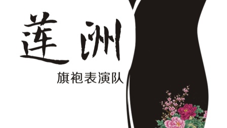 2019年莲洲镇旗袍舞蹈队