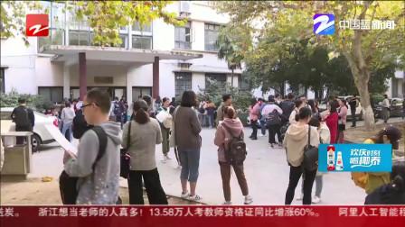 浙江想當老師的人真多  1358萬人考教師資格證同比增漲60