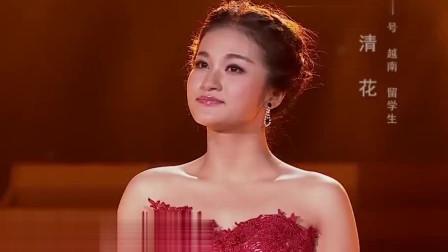 清花演唱《我爱你中国》, 天籁之声, 宛如百灵鸟在歌唱!
