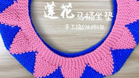 雅馨绣坊莲花马桶坐垫编织教程毛线的织法视频全集