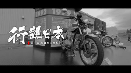行观日本 第一集 参观本田熊本工厂 209【LongWay摩托志】