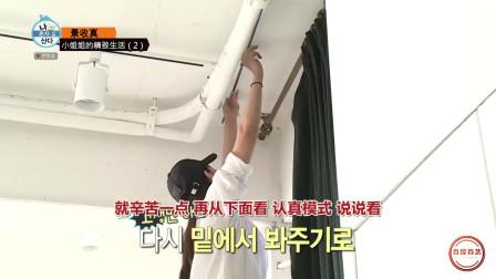 独自生活的韩国演员景收真帮朋友安装窗帘,工作中的小姐姐最漂亮
