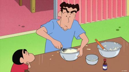 蜡笔小新 和爸爸一起做冰激凌咯