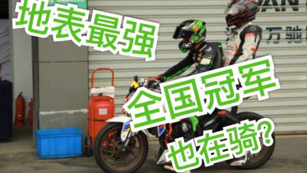全国冠军也在骑的地表最强赛培用车?南京万驰国际赛车场袁际博赛照培训班培训流程介绍