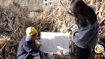短剧:美女泰山旅游归来,向小伙介绍景区文化,不料暴露自己智商
