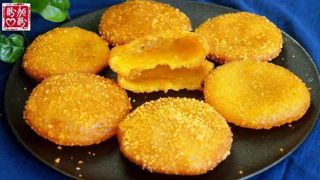 南瓜饼这样做,超级好吃,外皮酥脆,个个空心,做法非常简单!