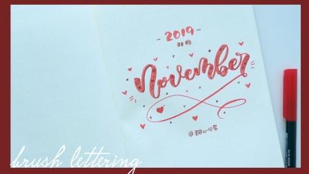 【甜心brush lettering】11月bujo封面英文花体字书写教程 / lyra双头笔刷 / 灯塔笔记本 / 甜心分享手写vlog
