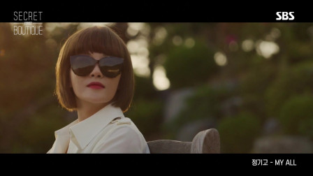 「OST」秘密精品店 OST Part.2