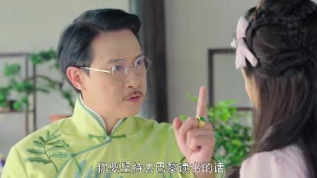 蔷薇想出国去学习服装设计,不料老爹瞬间暴怒:我没有你这个女儿