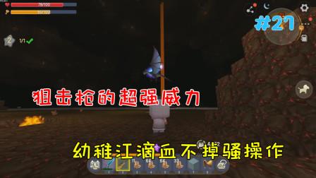 迷你世界幼稚园27:狙击枪的超强威力,幼稚江滴血不掉骚操作