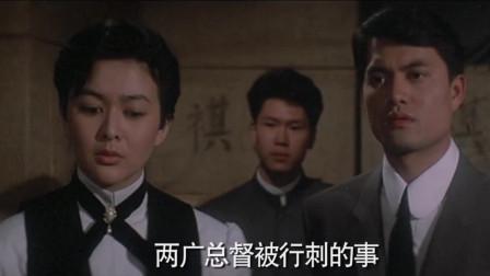 A计划:两广总督被行刺,慈溪派了大内高手,前来追捕关之琳等人