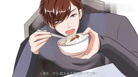 王爵的私有宝贝:尹小沫做菜宫少宸吃的贼干净,这男人是饭桶吗?