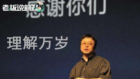"""罗永浩因370万欠款被列""""老赖""""!网友:龙哥,要不搞募捐还钱?"""