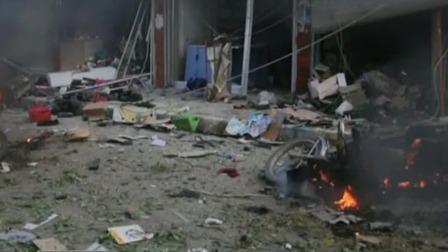 央视新闻联播 2019 叙利亚北部边境城镇发生汽车爆炸