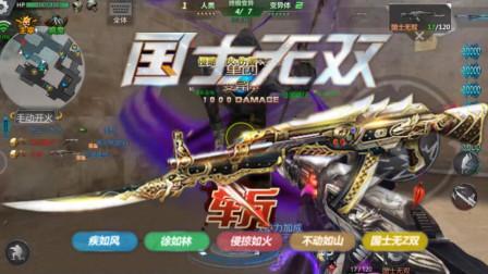 生死狙击手游罗修解说:780元的国士无双碾压传说级武器!