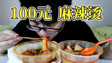 100块钱点了一份杨国福麻辣烫,超多肉吃的爽!