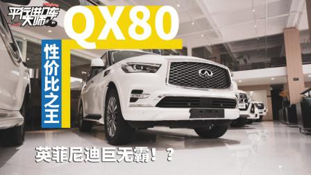 """平行进口车大师-平行进口性价比之王,解析高配置""""途乐""""英菲尼迪QX80巨无霸!"""